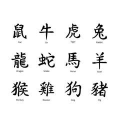 Chinese zodiac symbols black hieroglyphs isolated vector
