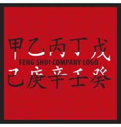 Feng shui logo consept vector