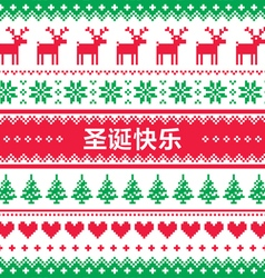Merry Christmas in Chinese Mandarin pattern vector image vector image