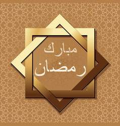 Islamic background for ramadan mubarak vector
