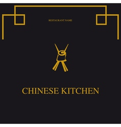 Chinese Kitchen vector image vector image