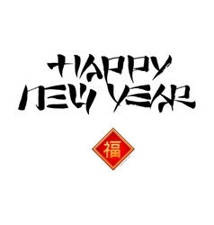 Chinese calligraphy happy new year vector