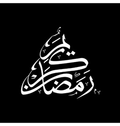 Calligraphy of arabic text vector