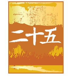 Chinese writing vector