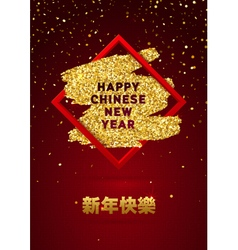 Happy chinese new year greeting card red gold vector