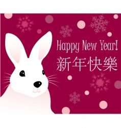 rabbit with new year greetings vector image