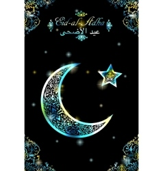 English translate Eid al Adha Crescent and Star vector image