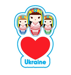 Love Ukraine - Traditional Ukrainian Babushka Doll vector image
