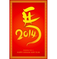 Wishing you a happy chinese new year vector