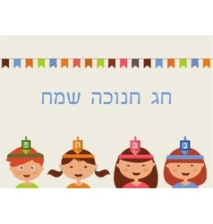 kids celebrating Hanukkah happy Hanukkah in Hebrew vector image vector image