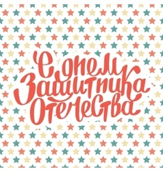 Twenty three of February lettering Russian text vector image vector image