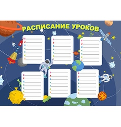 School timetable schedule back to school text in vector
