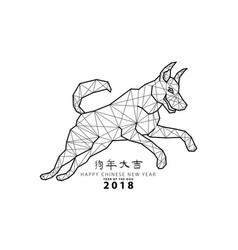 2018 zodiac dog center calligraphy translation vector