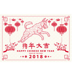 Happy chinese new year - gold 2018 text and dog vector
