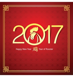 Chinese new year 2017 5 vector