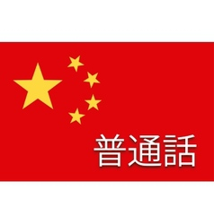 China flag design vector