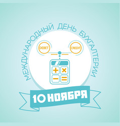 international accounting day russia vector image vector image