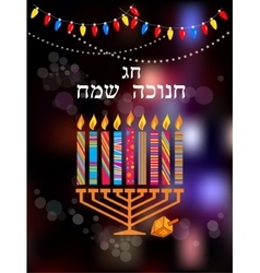jewish holiday Hanukkah with menorah vector image