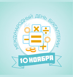 russia international accounting day vector image vector image