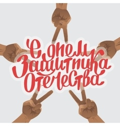 Twenty three of February lettering Russian text vector image
