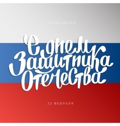 Twenty three of February lettering Russian flag vector image