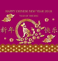 2018 happy chinese new year design vector