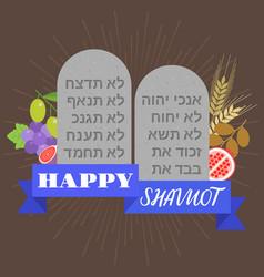 Happy shavuot poster vector