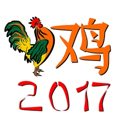 Symbol 2017 - rooster vector image vector image
