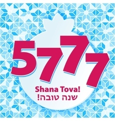 Rosh hashana greeting card - shana tova 5777 vector