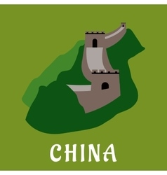 Great Wall of China flat design vector image vector image