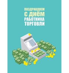 Cash register machine open russian translation vector