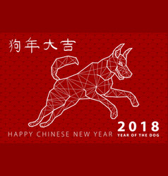 Dog symbol of 2018 on the chinese calendar vector