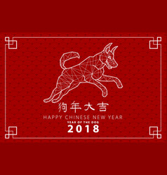 Red dog is a symbol 2018 chinese new year dog vector