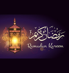 Beauty ramadan greeting background vector
