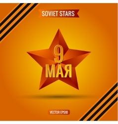 Star celebration May 9 Victory Dai the Soviet vector image