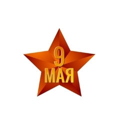 Star celebration may 9 victory dai the soviet vector