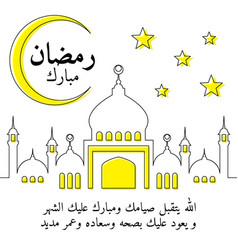 Light greeting card for holy month ramadan kareem vector