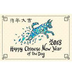 Year of the dog chinese zodiac dog paper cut vector