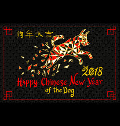 Year of the dog chinese zodiac dog gold red paper vector