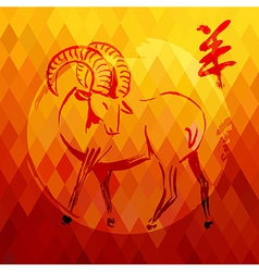 Happy New Year of the Goat 2015 fashion card vector image vector image