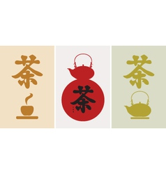 Chinese character for tea vector
