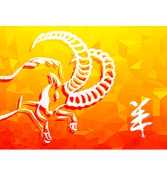 New year of the Goat 2015 background vector image vector image