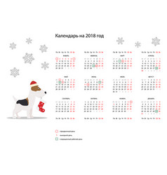 calendar 2018 in russian language vector image