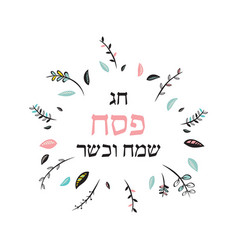 Happy passover card with floral decoration vector