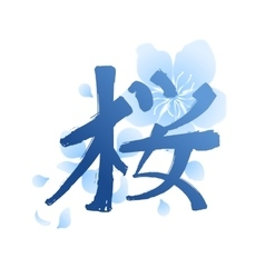 Graphic kanji hieroglyph - sakura vector image vector image
