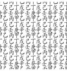Set of feng shui hieroglyphs seamless pattern vector