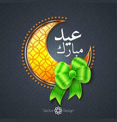 Greeting card for holy month ramadan kareem vector