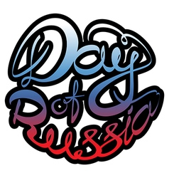 Lettering to the day of russia in 12 june vector
