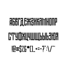 Cyrillic alphabet set of uppercase lowercase vector