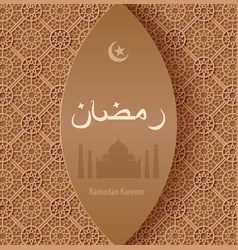 beige arabesque background Ramadan vector image